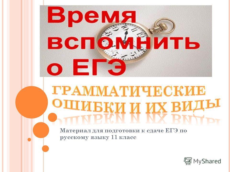 Материал для подготовки к сдаче ЕГЭ по русскому языку 11 класс