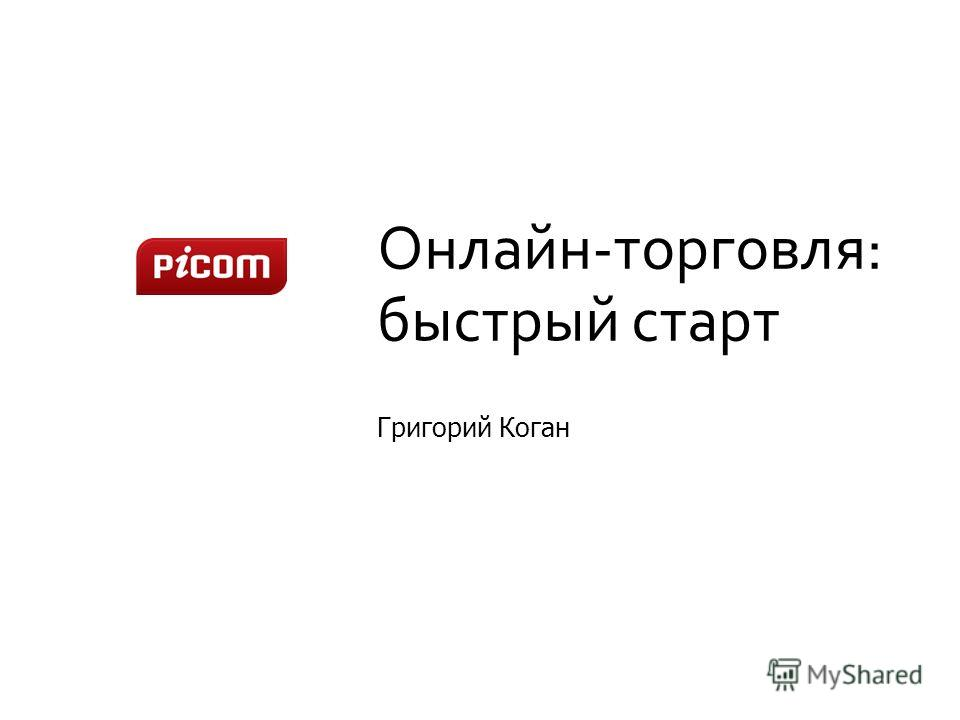 Онлайн-торговля: быстрый старт Григорий Коган