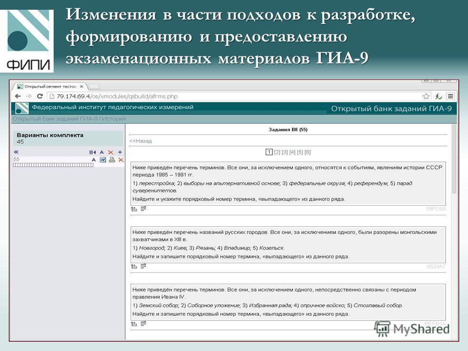 Изменения в части подходов к разработке, формированию и предоставлению экзаменационных материалов ГИА-9