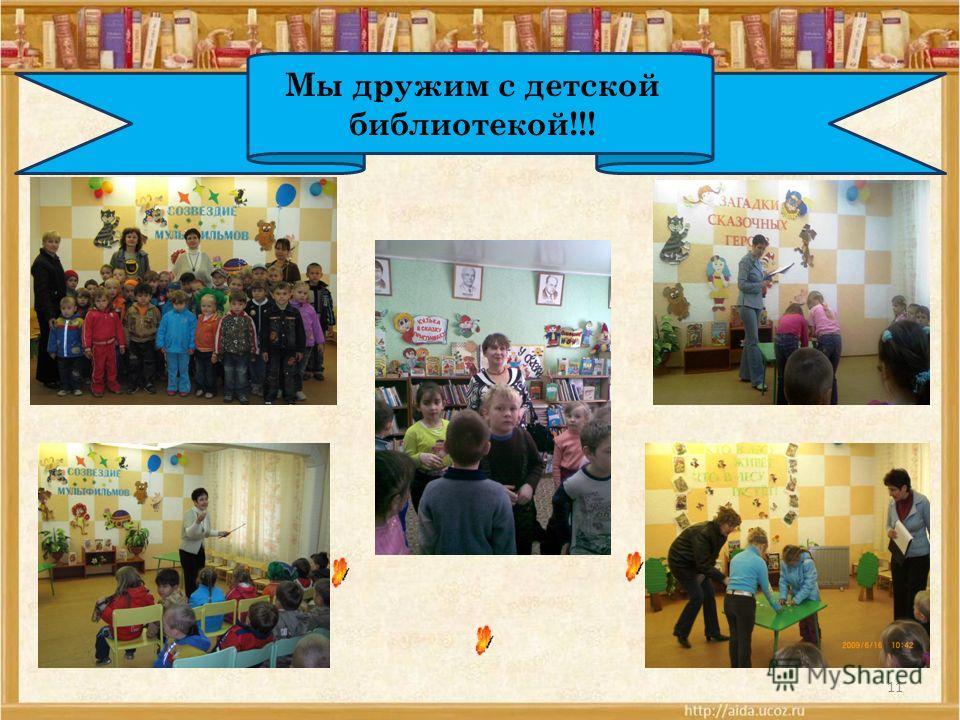 11 Мы дружим с детской библиотекой!!!