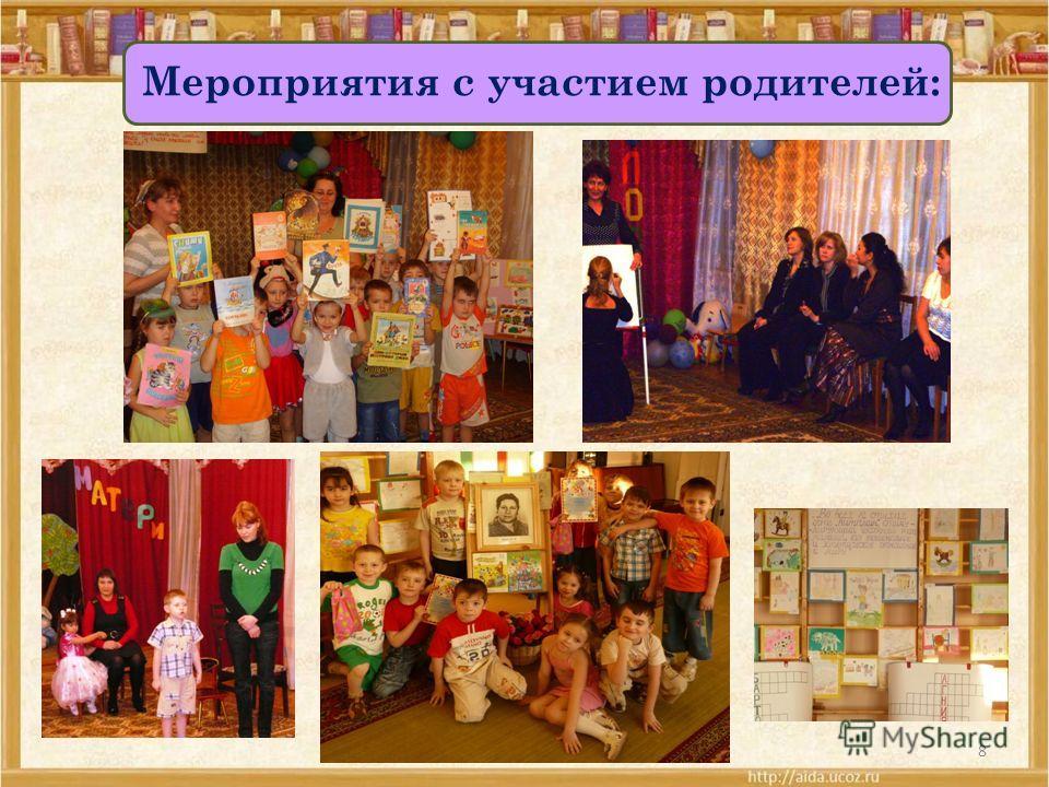 8 Мероприятия с участием родителей: