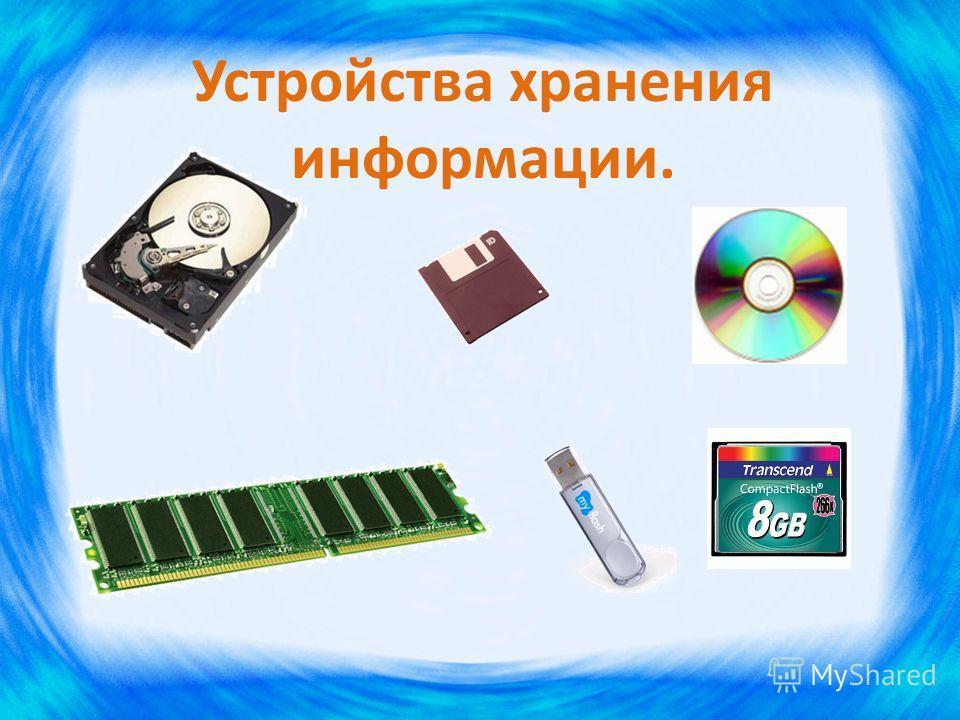 Устройства хранения информации.