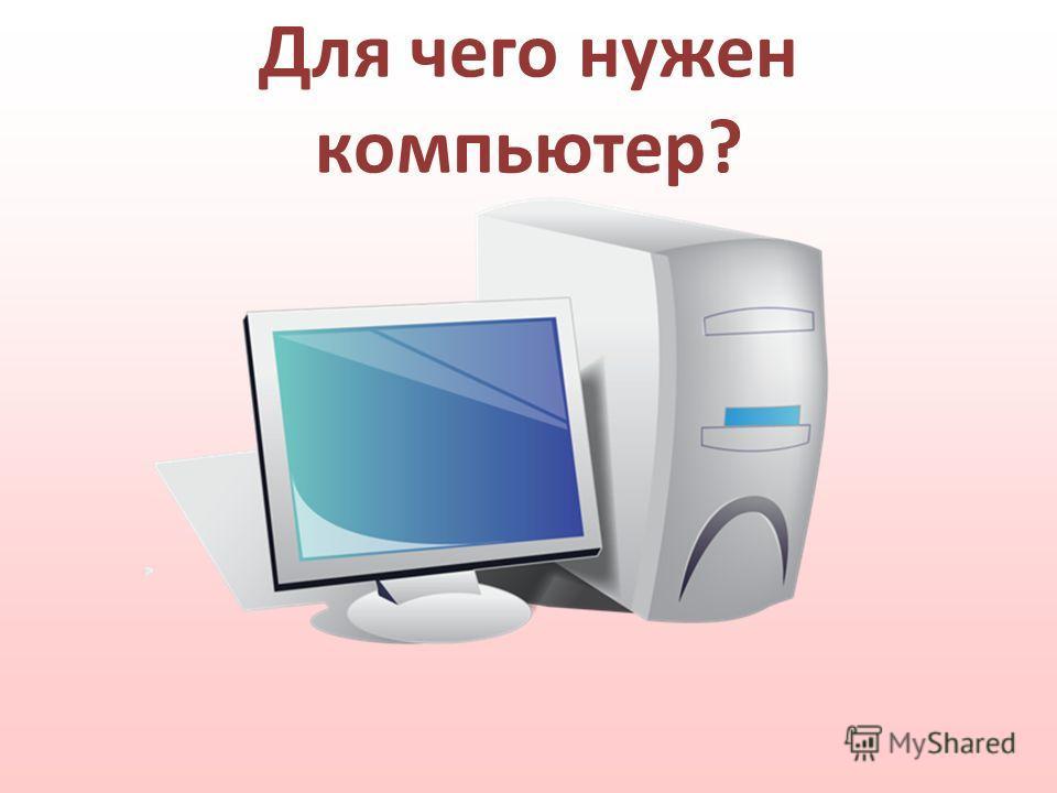 Для чего нужен компьютер?