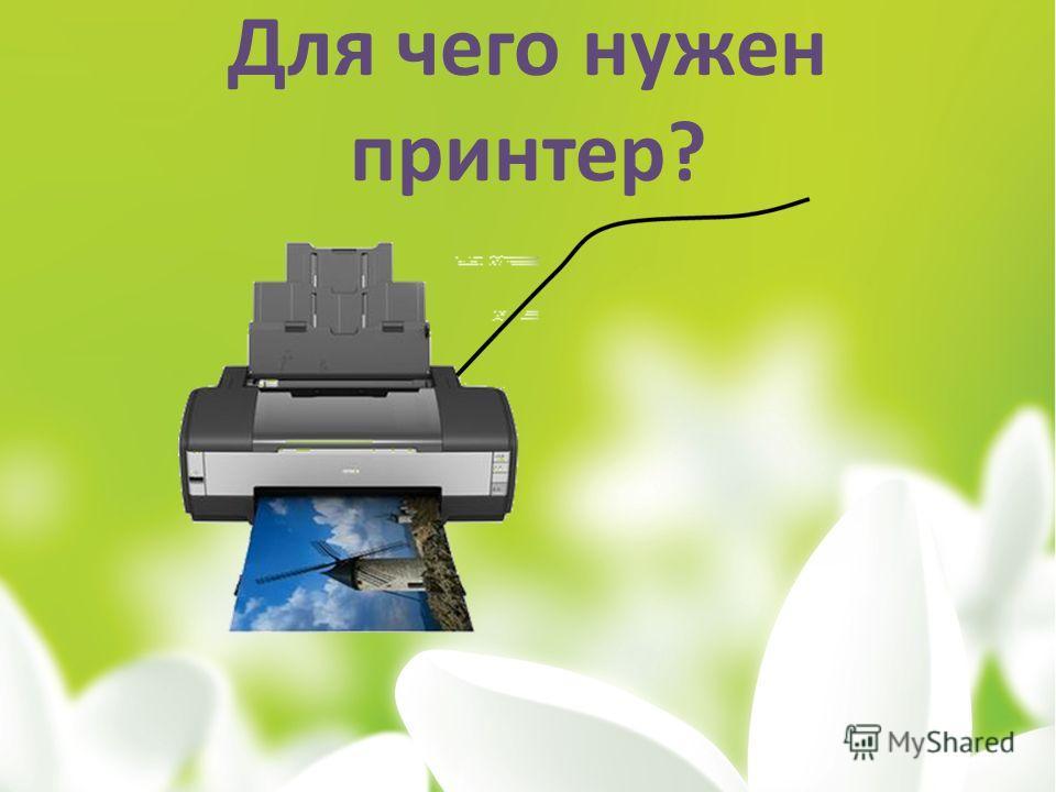 Для чего нужен принтер?