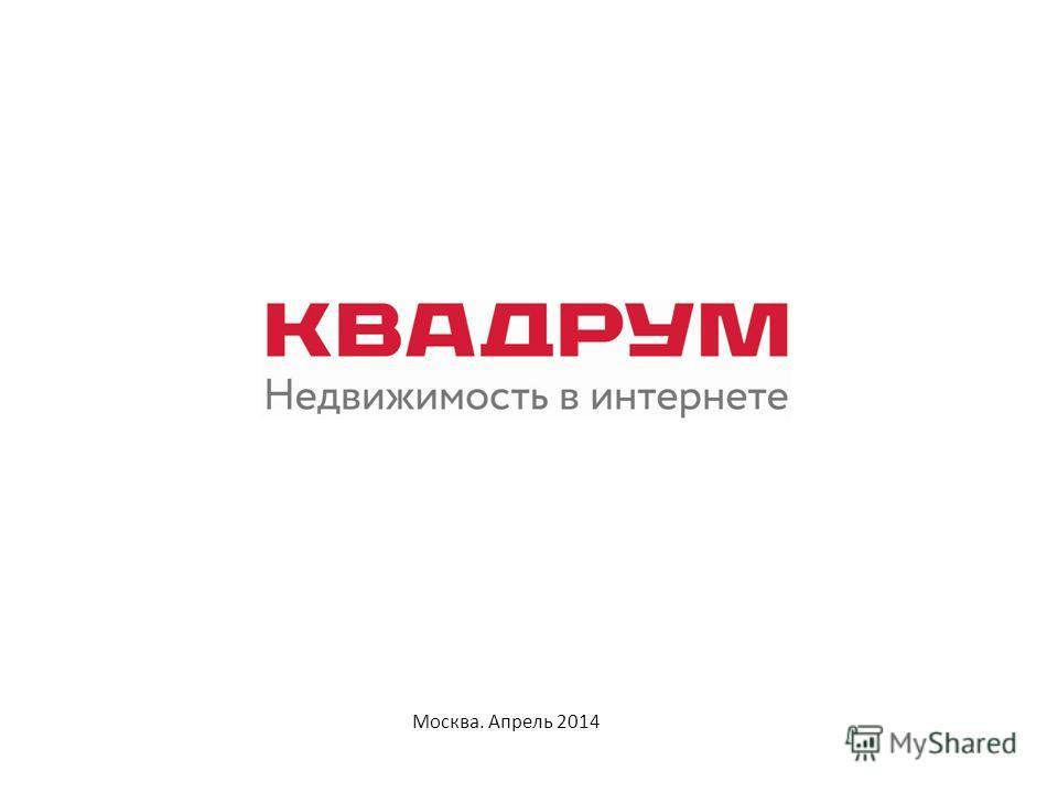 Москва. Апрель 2014