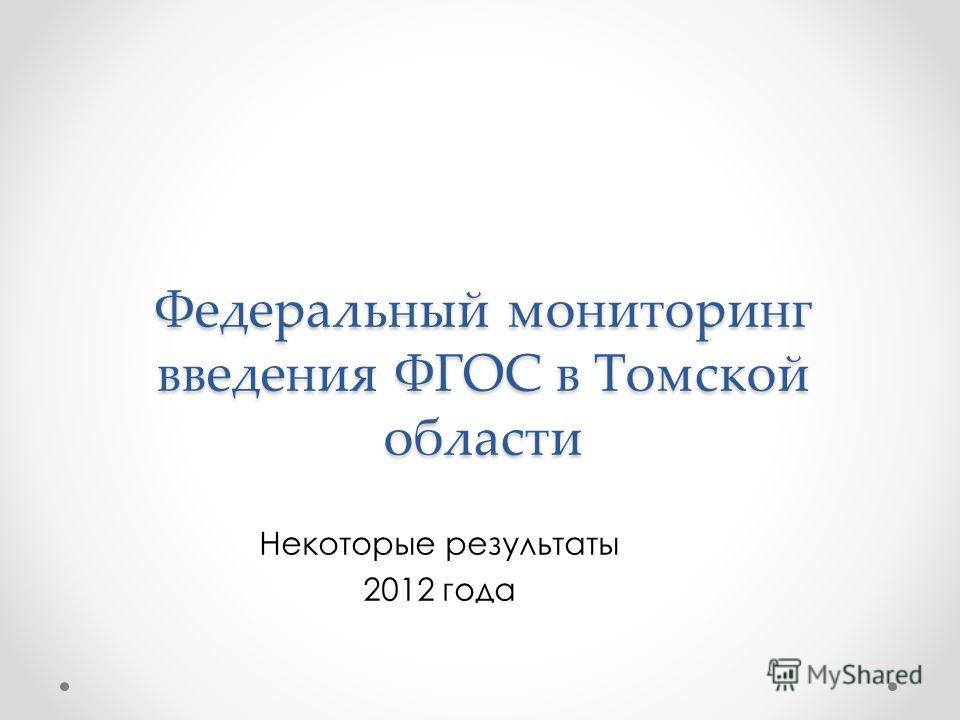 Федеральный мониторинг введения ФГОС в Томской области Некоторые результаты 2012 года