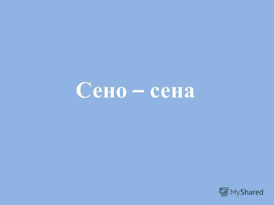 Сено – сена