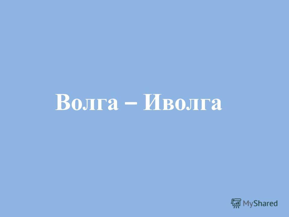 Волга – Иволга