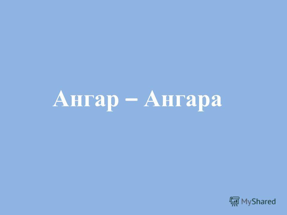 Ангар – Ангара