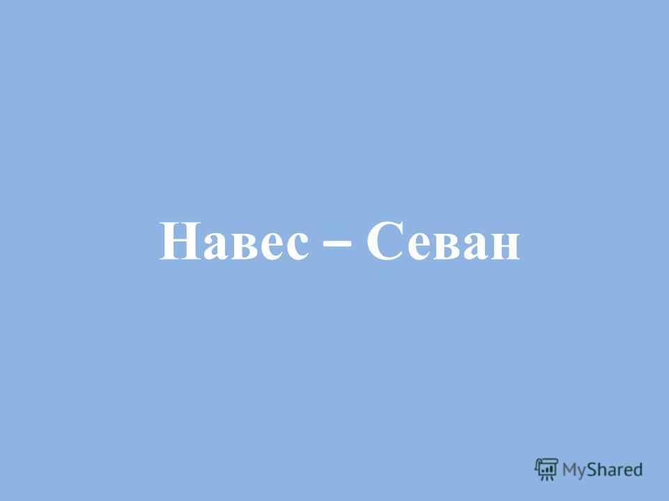 Навес – Севан