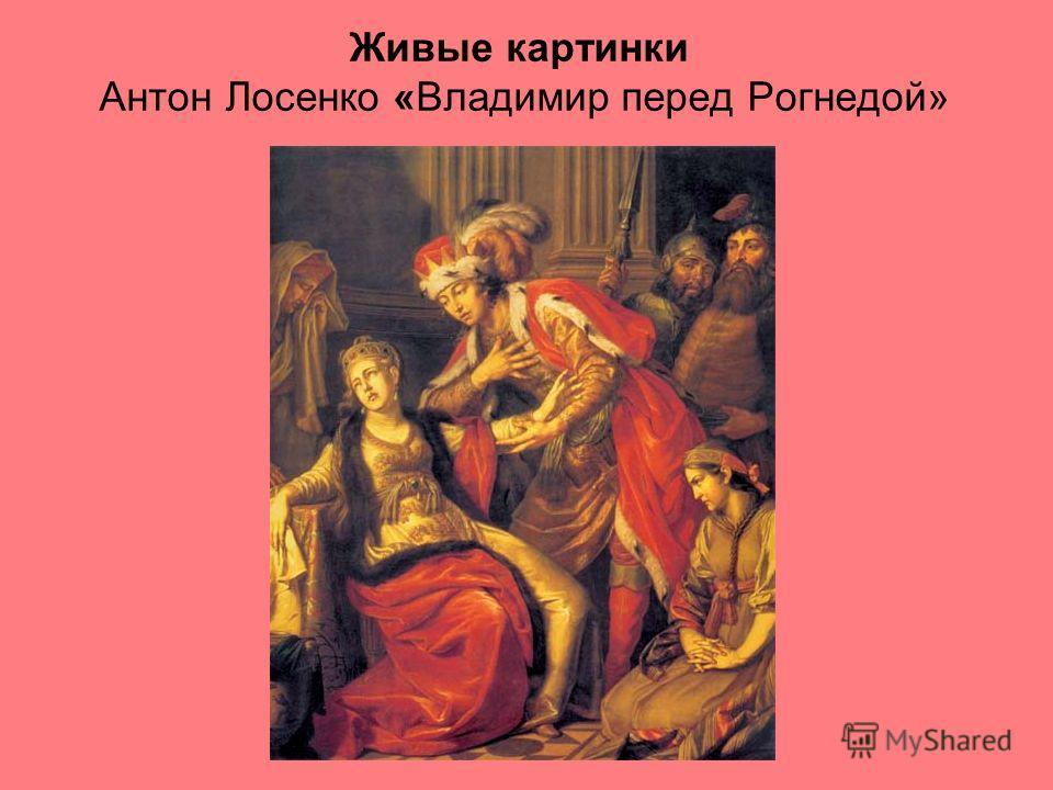 Живые картинки Антон Лосенко «Владимир перед Рогнедой»