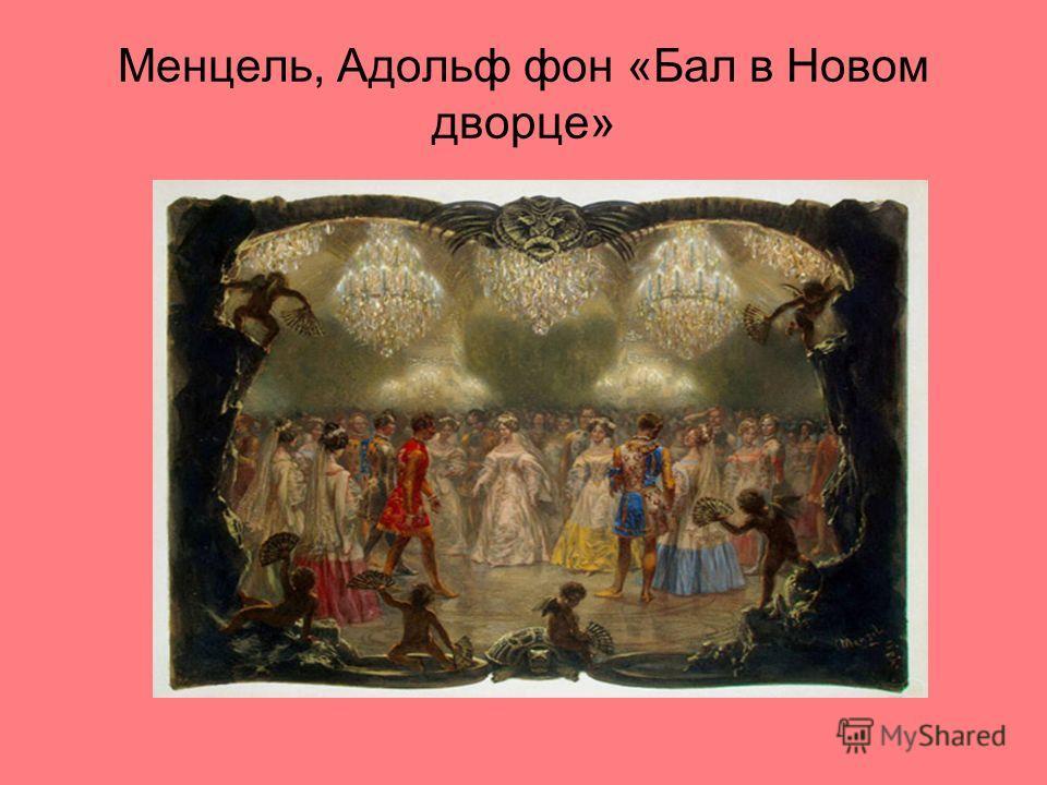 Менцель, Адольф фон «Бал в Новом дворце»