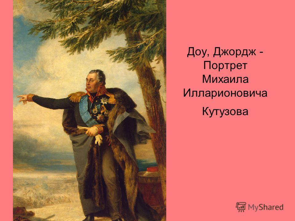 Доу, Джордж - Портрет Михаила Илларионовича Кутузова