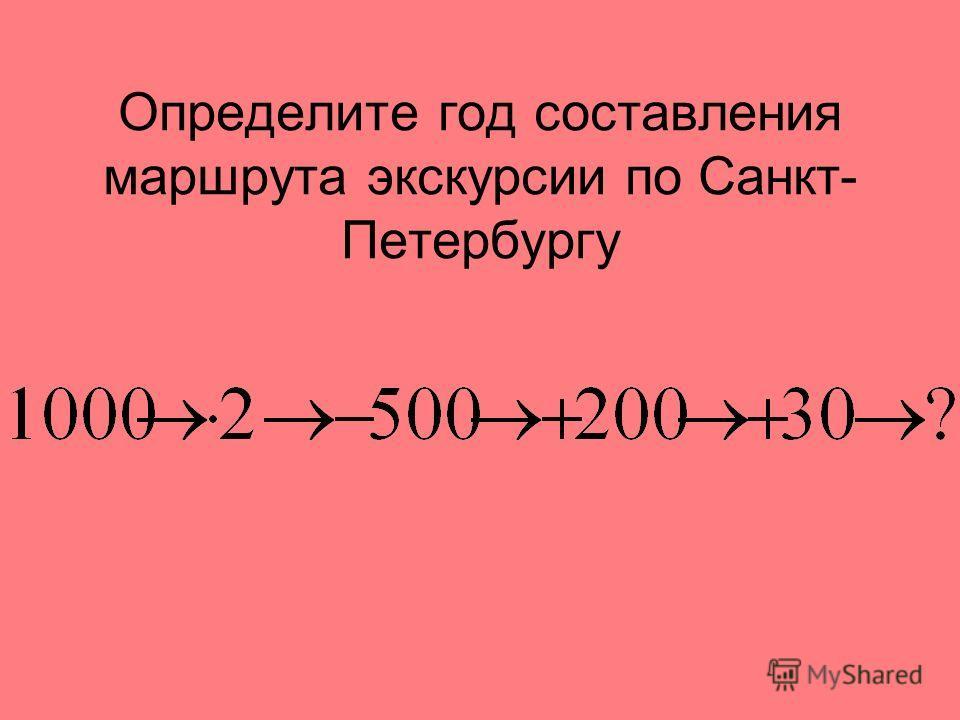 Определите год составления маршрута экскурсии по Санкт- Петербургу