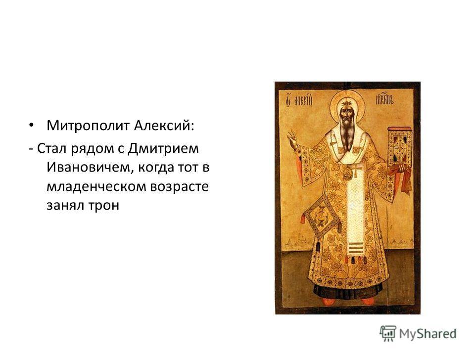 Митрополит Алексий: - Стал рядом с Дмитрием Ивановичем, когда тот в младенческом возрасте занял трон