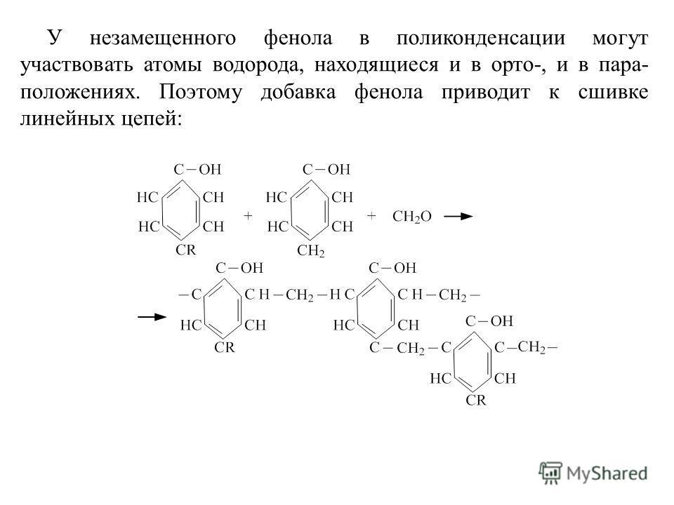 У незамещенного фенола в поликонденсации могут участвовать атомы водорода, находящиеся и в орто-, и в пара- положениях. Поэтому добавка фенола приводит к сшивке линейных цепей: