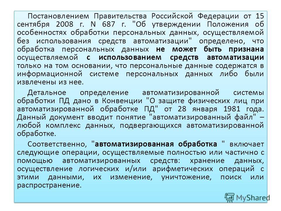 Постановлением Правительства Российской Федерации от 15 сентября 2008 г. N 687 г.