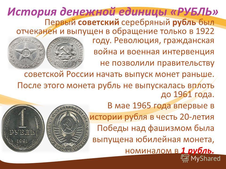 Первый советский серебряный рубль был отчеканен и выпущен в обращение только в 1922 году. Революция, гражданская война и военная интервенция не позволили правительству советской России начать выпуск монет раньше. После этого монета рубль не выпускала