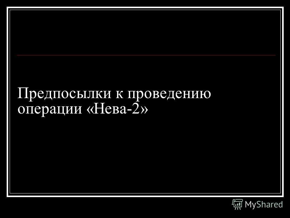 Предпосылки к проведению операции «Нева-2»