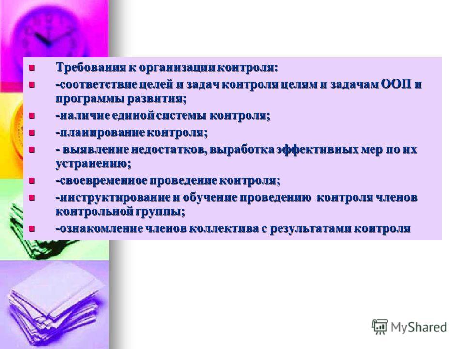 Требования к организации контроля: Требования к организации контроля: -соответствие целей и задач контроля целям и задачам ООП и программы развития; -соответствие целей и задач контроля целям и задачам ООП и программы развития; -наличие единой систем