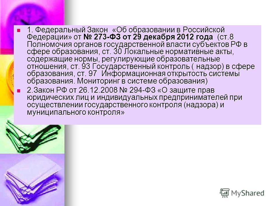 1. Федеральный Закон «Об образовании в Российской Федерации» от 273-ФЗ от 29 декабря 2012 года (ст.8 Полномочия органов государственной власти субъектов РФ в сфере образования, ст. 30 Локальные нормативные акты, содержащие нормы, регулирующие образов