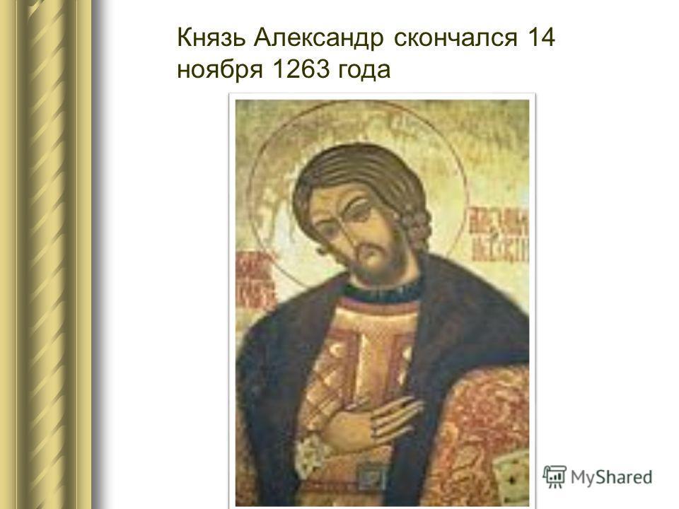Князь Александр скончался 14 ноября 1263 года