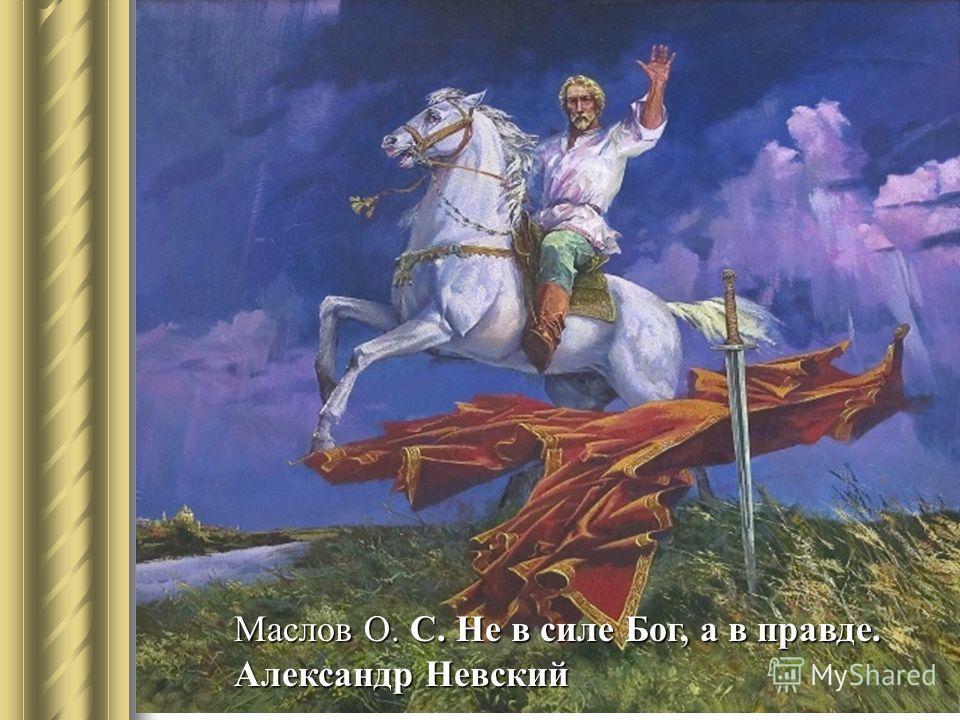 Маслов О. С. Не в силе Бог, а в правде. Александр Невский