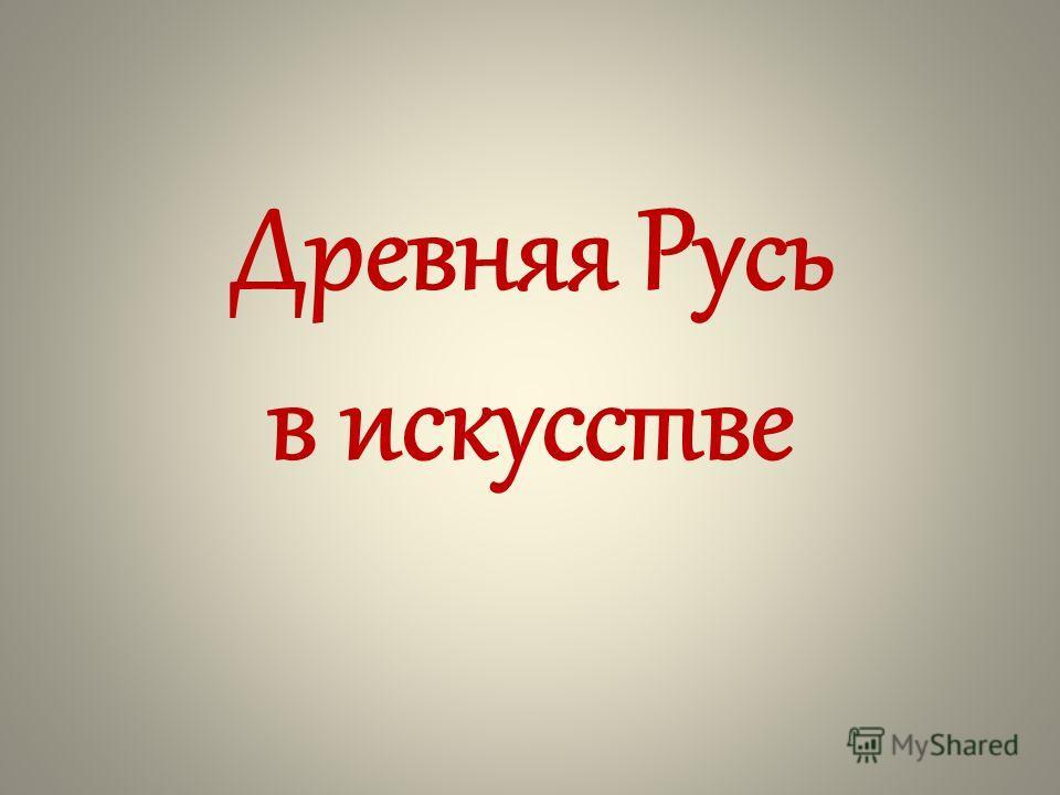 Древняя Русь в искусстве