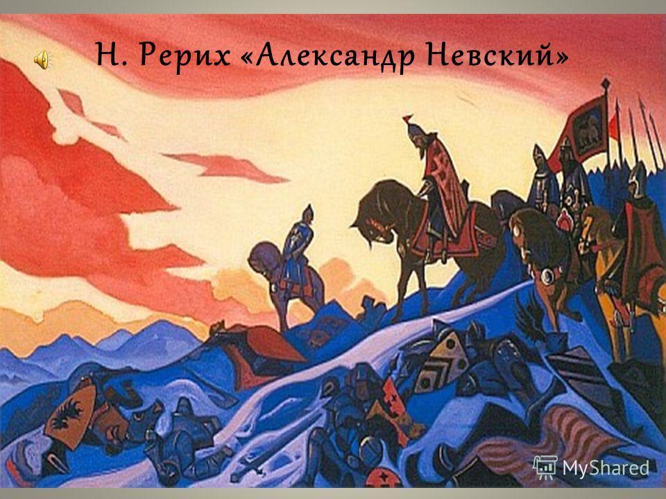 Н. Рерих «Александр Невский»