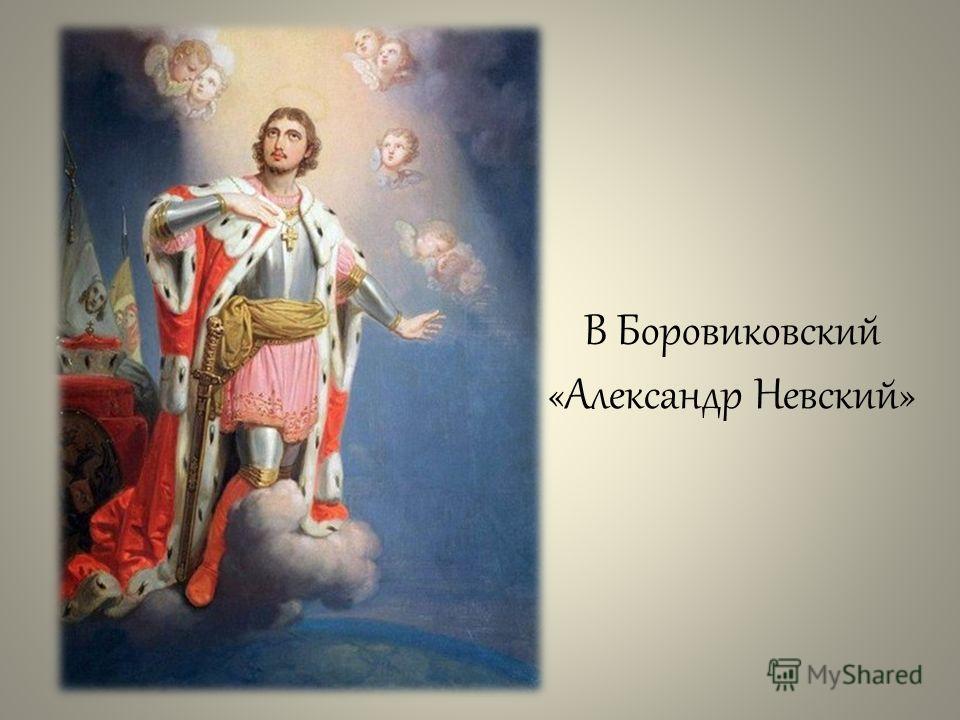 В Боровиковский «Александр Невский»
