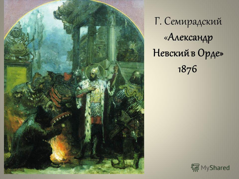 Г. Семирадский «Александр Невский в Орде» 1876
