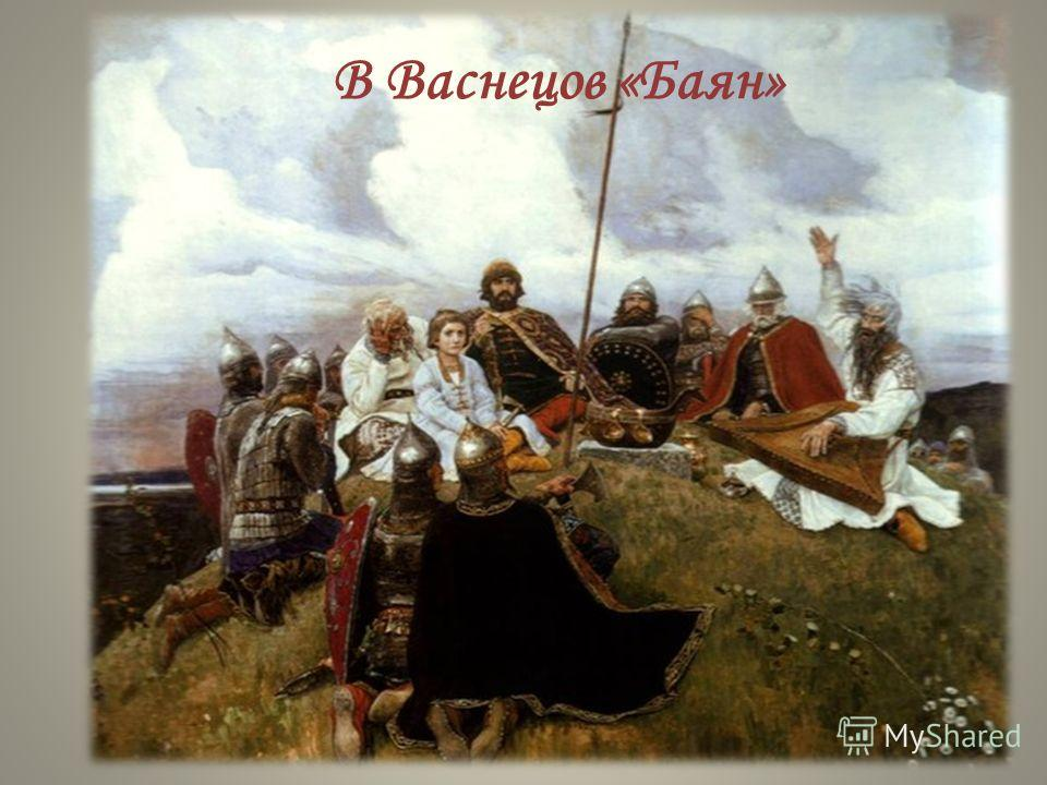В Васнецов «Баян»