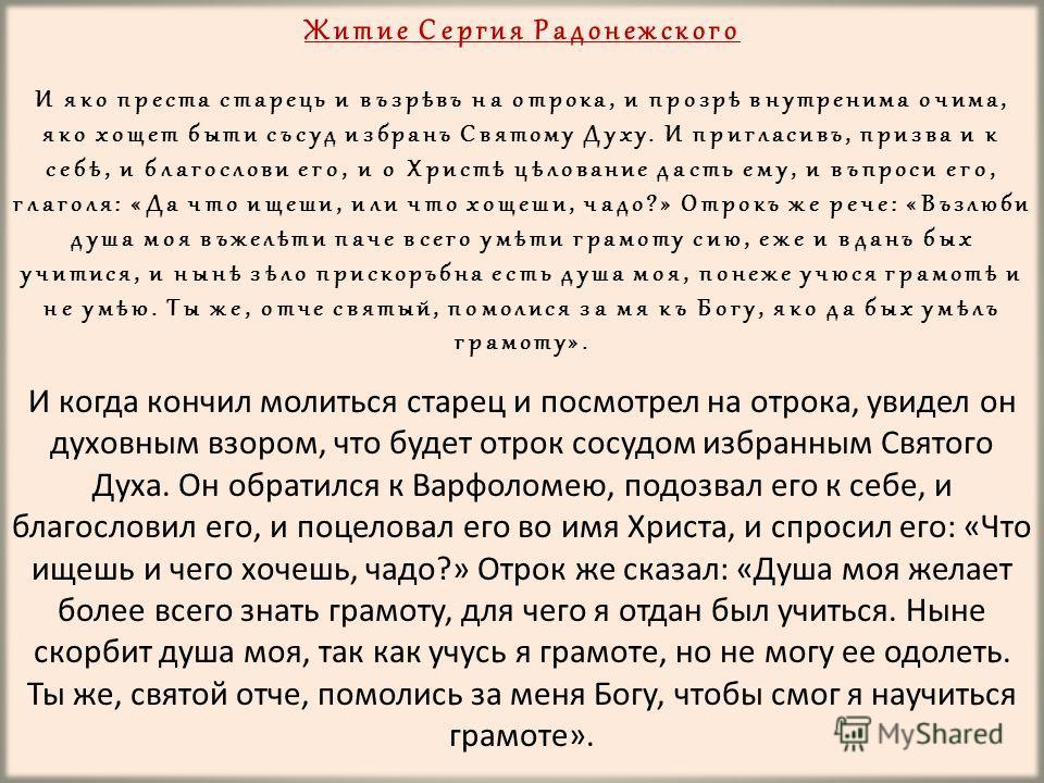 Житие Сергия Радонежского И яко преста старець и възрѣвъ на отрока, и прозрѣ внутренима очима, яко хощет быти съсуд избранъ Святому Духу. И пригласивъ, призва и к себѣ, и благослови его, и о Христѣ цѣлование дасть ему, и въпроси его, глаголя: «Да что