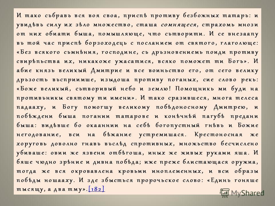 И тако събравъ вся воя своа, приспѣ противу безбожных татаръ: и увидѣвъ силу их зѣло множество, сташа сомнящеся, страхомь мнози от них обиати быша, помышляюще, что сътворити. И се внезаапу въ той час приспѣ борзоходець с посланием от святого, глаголю