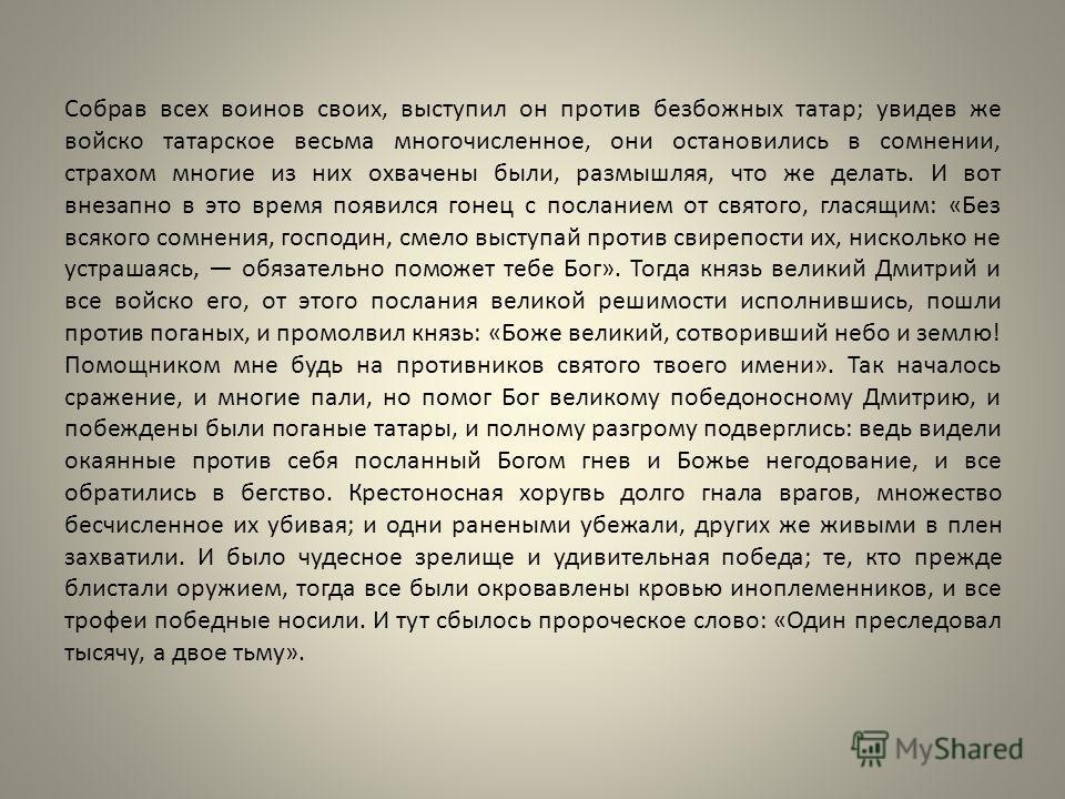 Собрав всех воинов своих, выступил он против безбожных татар; увидев же войско татарское весьма многочисленное, они остановились в сомнении, страхом многие из них охвачены были, размышляя, что же делать. И вот внезапно в это время появился гонец с по