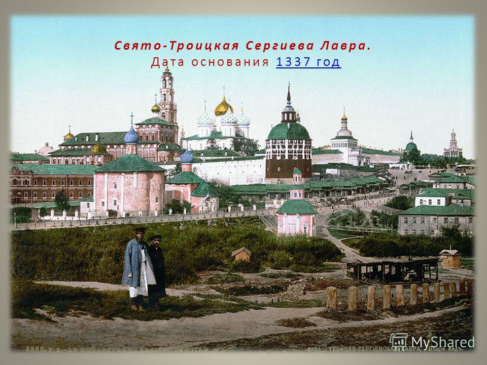 Свято-Троицкая Сергиева Лавра. Дата основания 1337 год1337 год