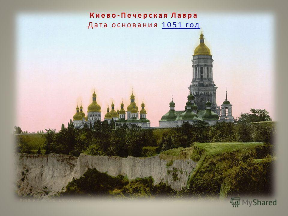 Киево-Печерская Лавра Дата основания 1051 год1051 год