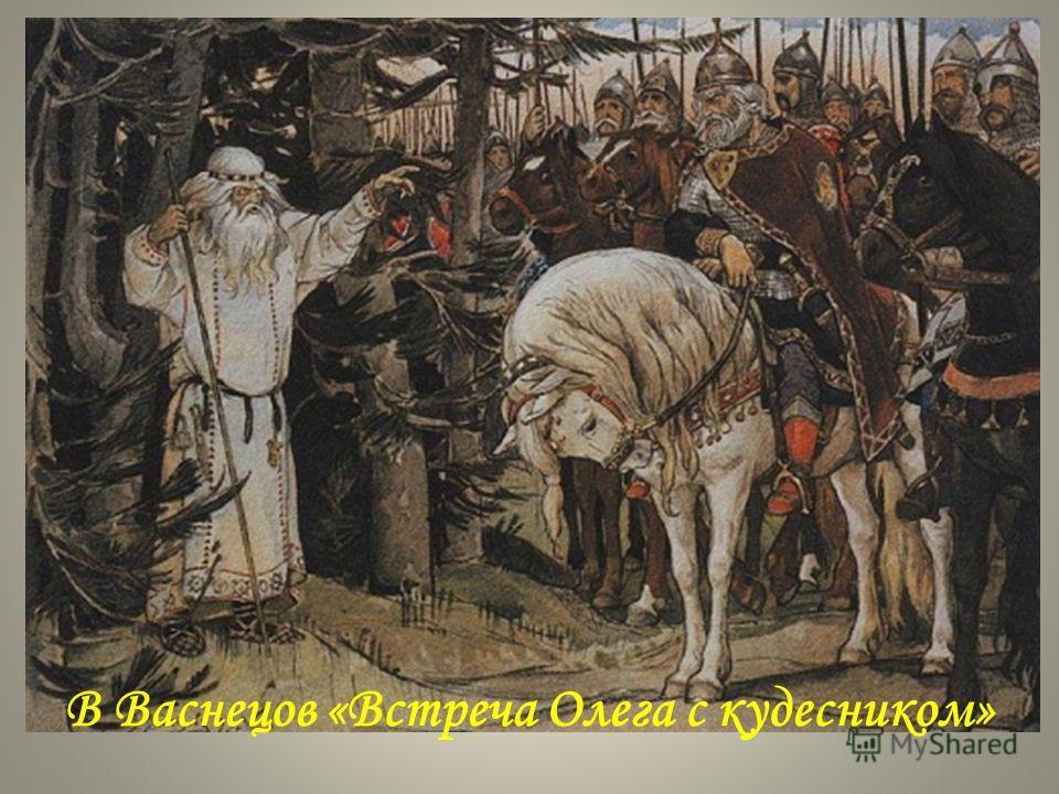 В Васнецов «Встреча Олега с кудесником»