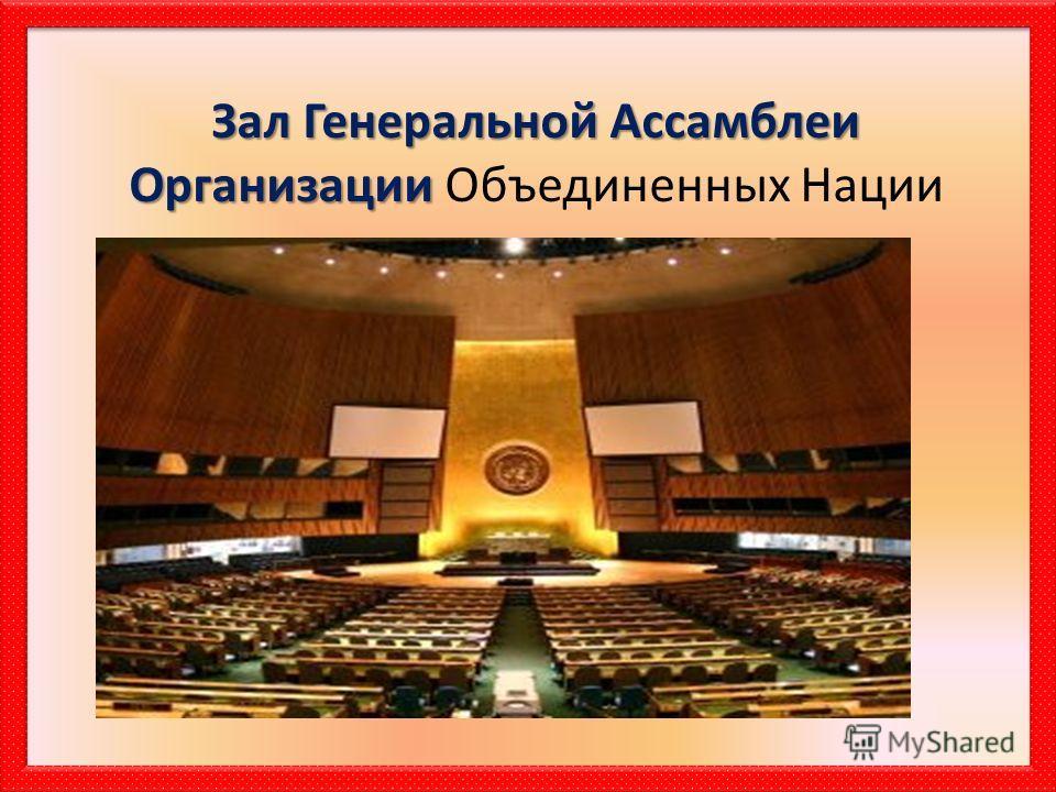 Зал Генеральной Ассамблеи Организации Зал Генеральной Ассамблеи Организации Объединенных Нации