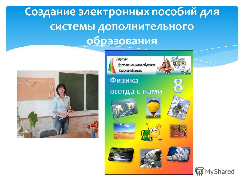Создание электронных пособий для системы дополнительного образования