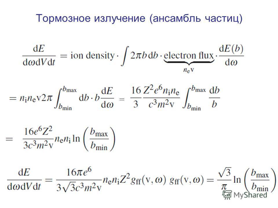 Тормозное излучение (ансамбль частиц)