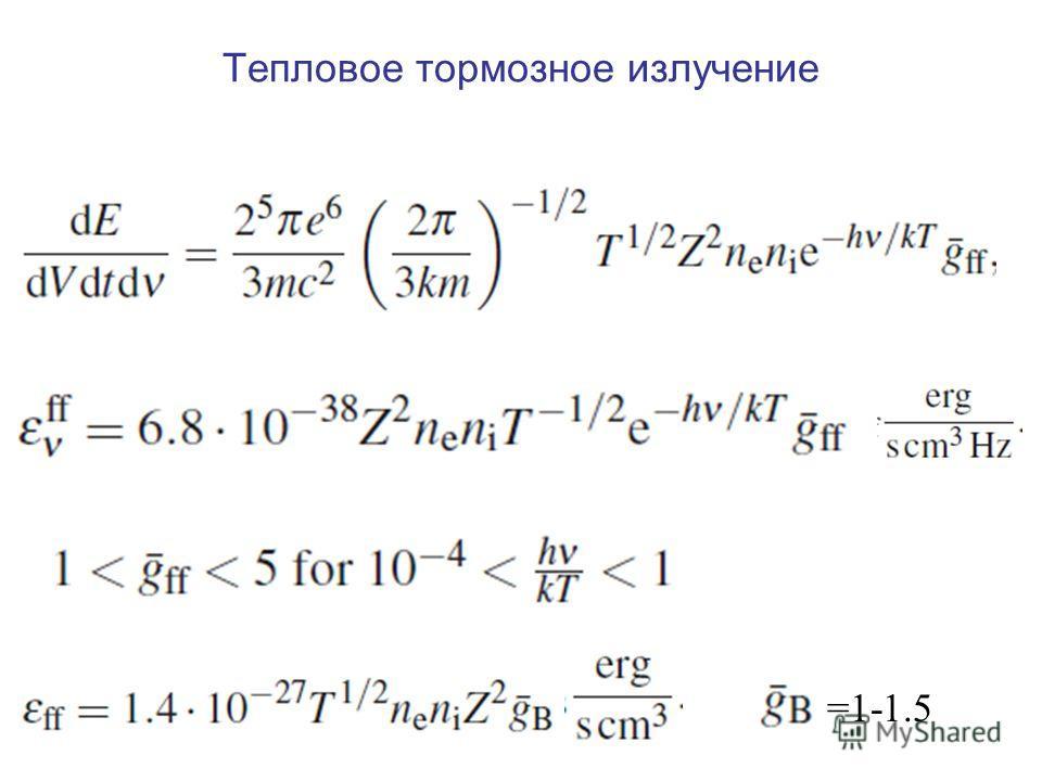 Тепловое тормозное излучение =1-1.5
