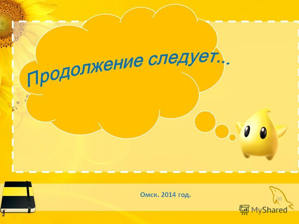 Омск. 2014 год. 10