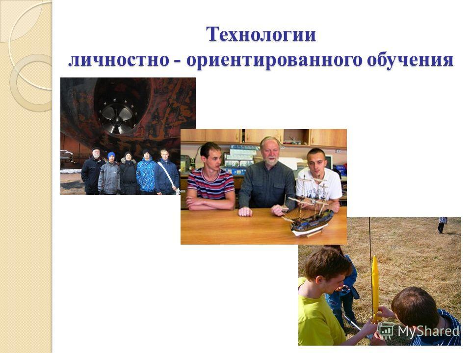 Технологии личностно - ориентированного обучения