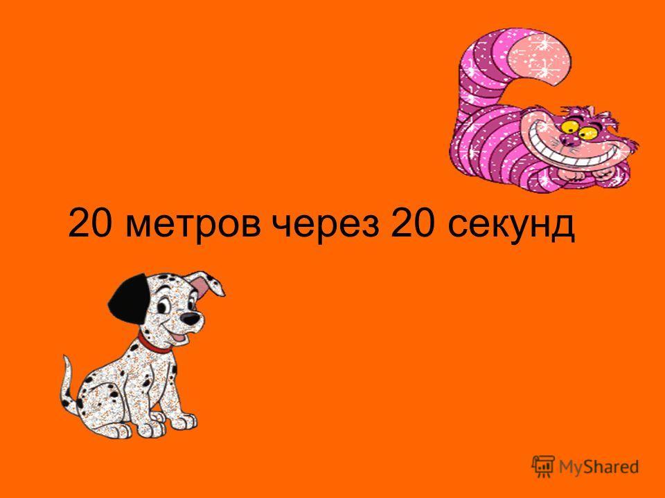 20 метров через 20 секунд
