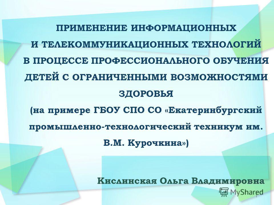 Кислинская Ольга Владимировна 1