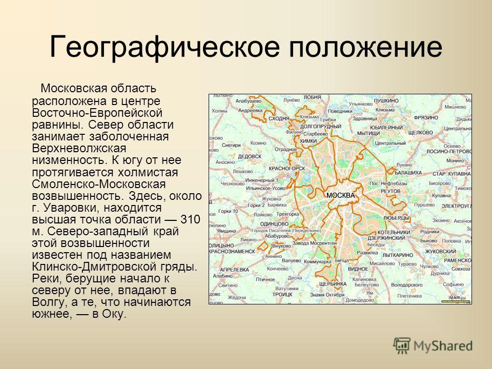 Географическое положение Московская область расположена в центре Восточно-Европейской равнины. Север области занимает заболоченная Верхневолжская низменность. К югу от нее протягивается холмистая Смоленско-Московская возвышенность. Здесь, около г. Ув