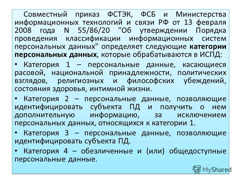 Совместный приказ ФСТЭК, ФСБ и Министерства информационных технологий и связи РФ от 13 февраля 2008 года N 55/86/20