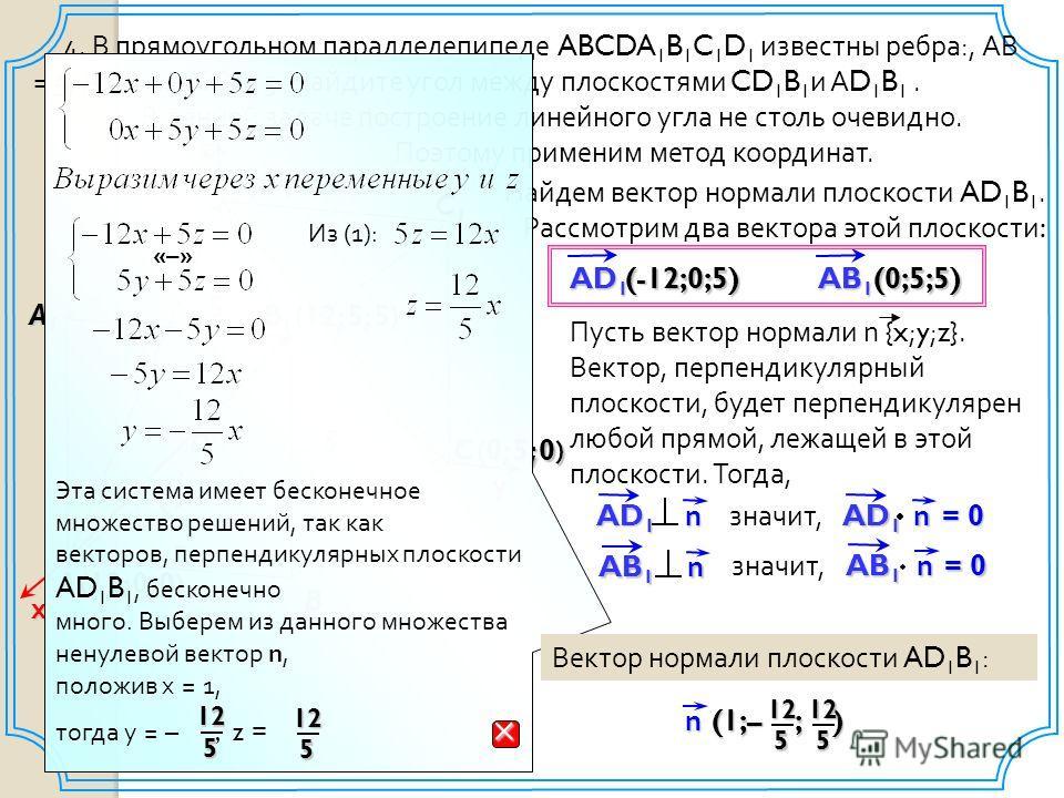 4. В прямоугольном параллелепипеде ABCDA 1 B 1 C 1 D 1 известны ребра:, AB = 5, AD = 12, СС 1 = 5. Найдите угол между плоскостями CD 1 B 1 и A D 1 B 1. C C1C1C1C1 B1B1B1B1 D B D1D1D1D1 A A1A1A1A1 12 5 х yz (12;0;0) В данной задаче построение линейног
