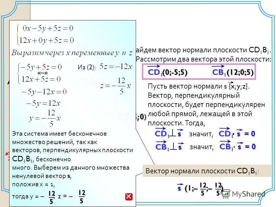 C C1C1C1C1 B1B1B1B1 D B D1D1D1D1 A A1A1A1A1 5 12 5 х yz (12;0;0) Найдем вектор нормали плоскости CD 1 B 1. Рассмотрим два вектора этой плоскости : (0;0;5)(0;0;5)(0;0;5)(0;0;5) 5 (0;5;0)(0;5;0)(0;5;0)(0;5;0) (12;5;5) Получим систему CD 1 (0;-5;5) CB 1